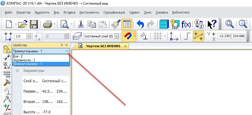 Интерфейс KOMPAS 3D и его настройка 5