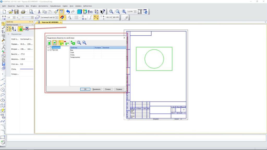Интерфейс KOMPAS 3D и его настройка 6
