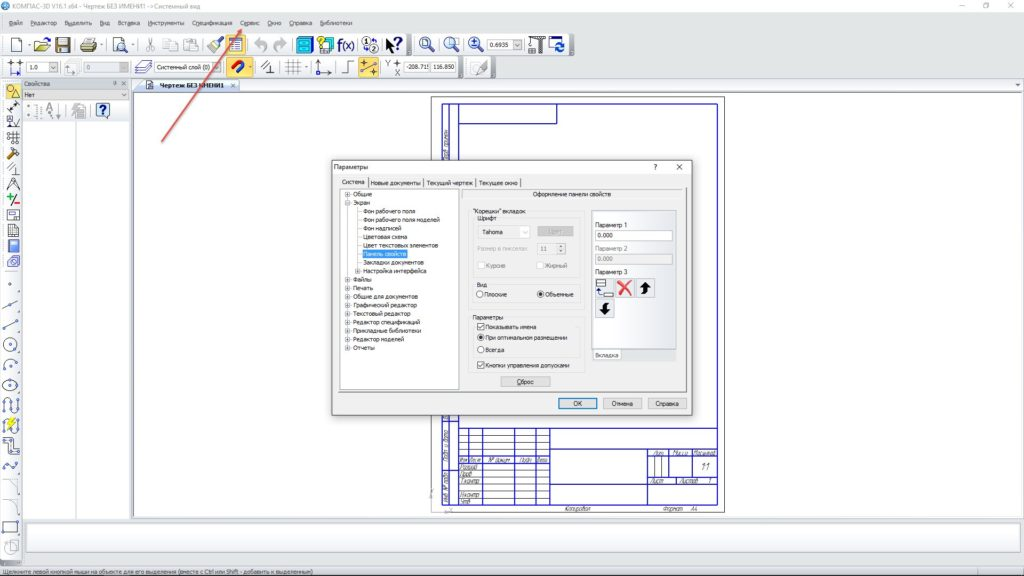 Интерфейс KOMPAS 3D и его настройка 7