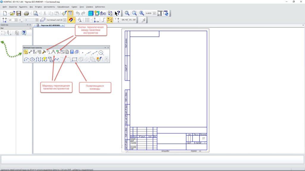 Интерфейс KOMPAS 3D и его настройка 8
