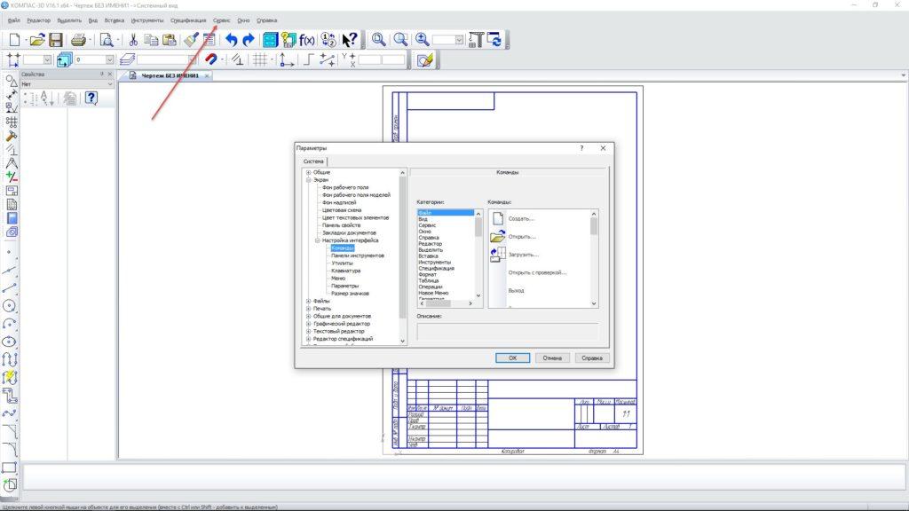 Интерфейс KOMPAS 3D и его настройка 9