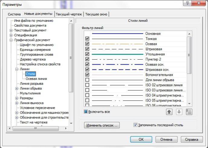 Как построить стили линий и повысить скорость работы в KOMPAS 3D 1