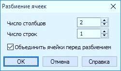 """Команда """"Ввод таблицы"""" 5"""