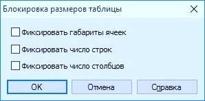 """Команда """"Ввод таблицы"""" 7"""