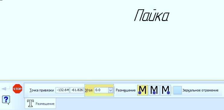 "Команда ""Ввод текста"" в KOMPAS 3D 1"