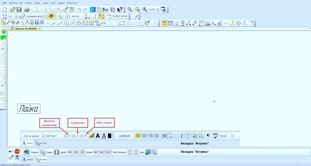 "Команда ""Ввод текста"" в KOMPAS 3D 2"