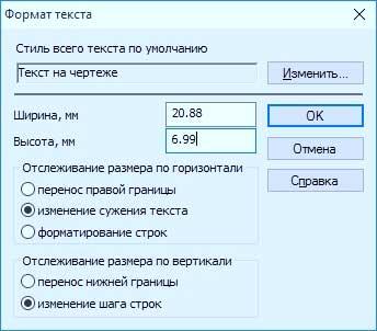 "Команда ""Ввод текста"" в KOMPAS 3D 3"