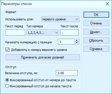 "Команда ""Ввод текста"" в KOMPAS 3D 4"