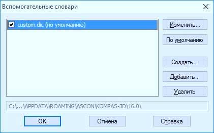 "Команда ""Ввод текста"" в KOMPAS 3D 7"