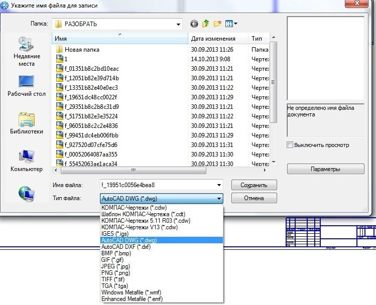 Конвертация файлов и создание первого 3d объекта 1