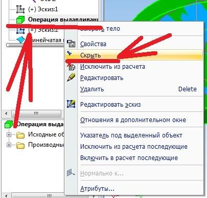 Конвертация файлов и создание первого 3d объекта 12