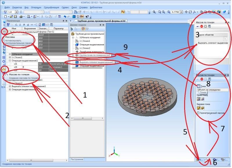 Конвертация файлов и создание первого 3d объекта 17