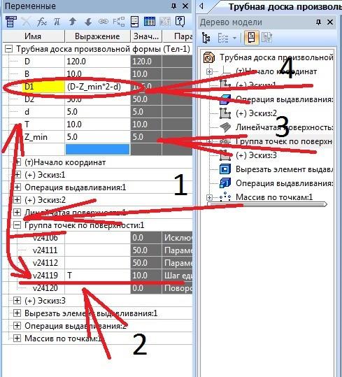 Конвертация файлов и создание первого 3d объекта 19