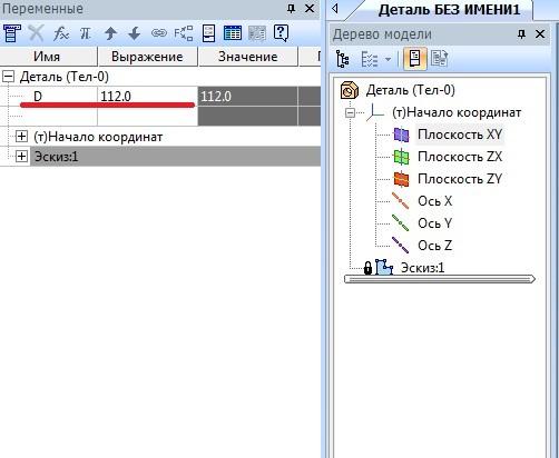 Конвертация файлов и создание первого 3d объекта 7