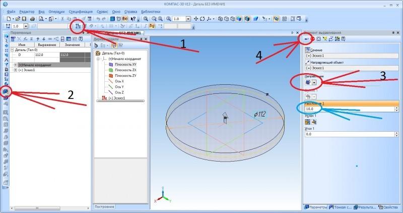 Конвертация файлов и создание первого 3d объекта 8