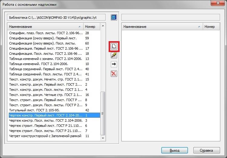 Надпись, пакетное сохранение и дополнение двумерных документов 1