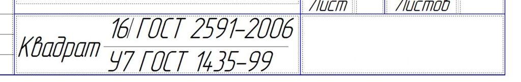 Надпись, пакетное сохранение и дополнение двумерных документов 10