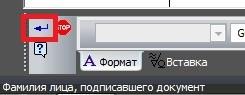 Надпись, пакетное сохранение и дополнение двумерных документов 11