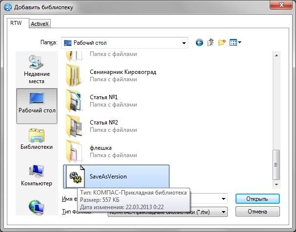 Надпись, пакетное сохранение и дополнение двумерных документов 14