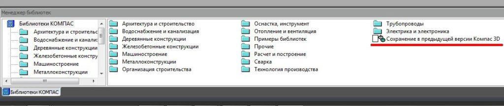 Надпись, пакетное сохранение и дополнение двумерных документов 16