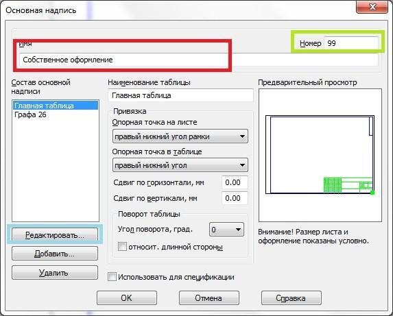 Надпись, пакетное сохранение и дополнение двумерных документов 2