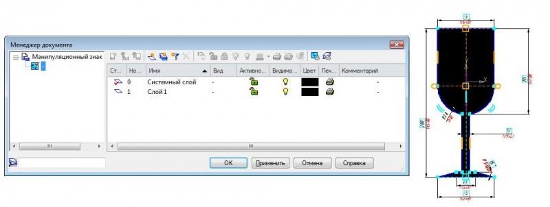 Надпись, пакетное сохранение и дополнение двумерных документов 27