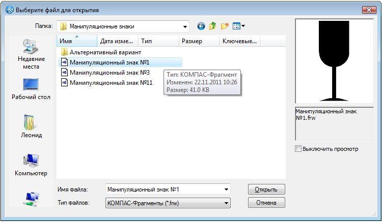 Надпись, пакетное сохранение и дополнение двумерных документов 31