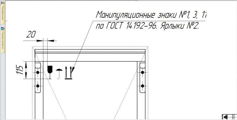Надпись, пакетное сохранение и дополнение двумерных документов 35