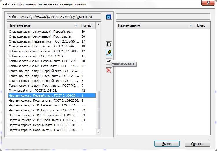 Надпись, пакетное сохранение и дополнение двумерных документов 4