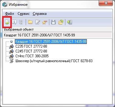 Надпись, пакетное сохранение и дополнение двумерных документов 9