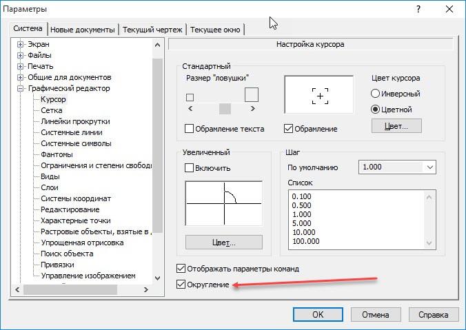 Настройка, использование курсора и управление отображением документа в KOMPAS 3D 2