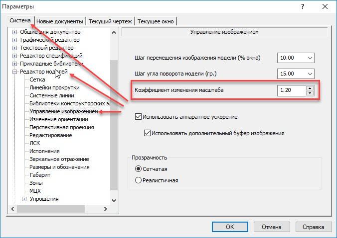 Настройка, использование курсора и управление отображением документа в KOMPAS 3D 5