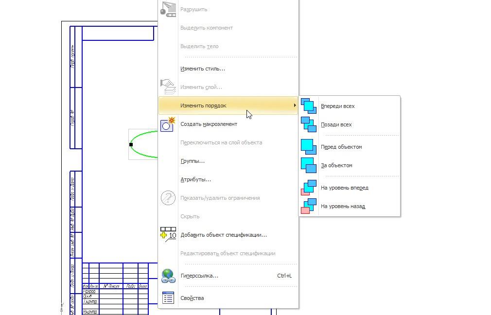 Настройка, использование курсора и управление отображением документа в KOMPAS 3D 8