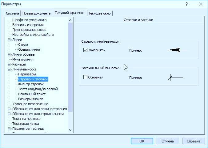 Настройка оформления чертежа по ЕСКД 4Настройка оформления чертежа по ЕСКД 4