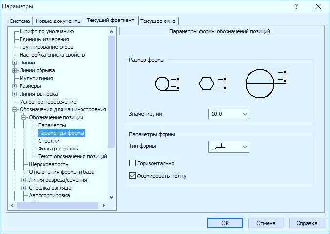 Настройка оформления чертежа по ЕСКД 9