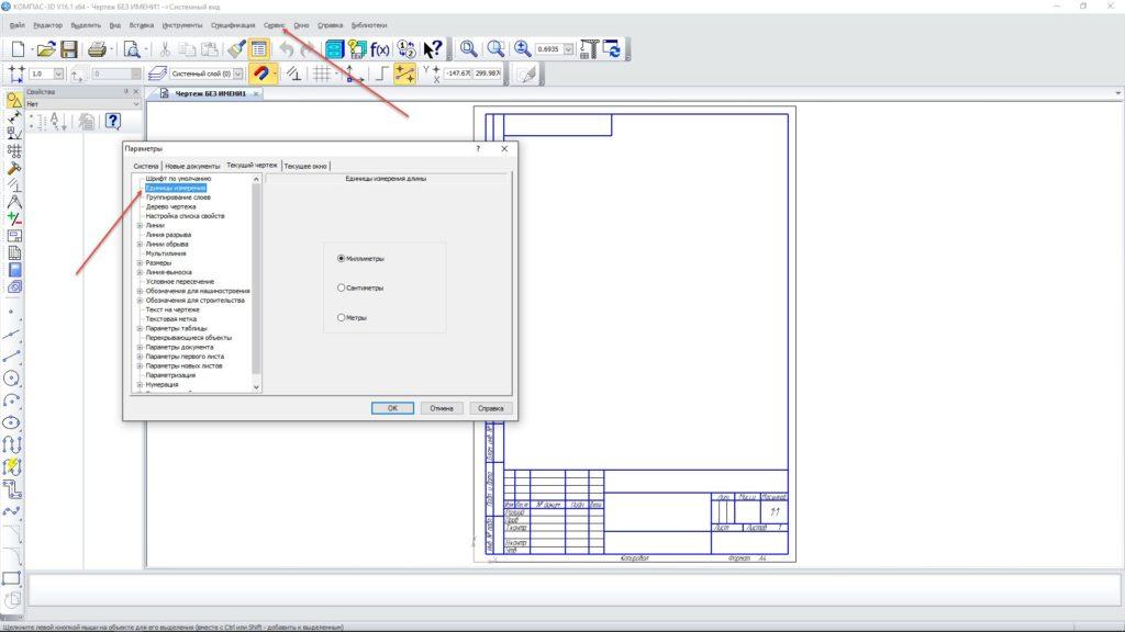 Настройка размеров и работа с файлами в KOMPAS 3D 1