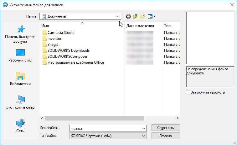 Настройка размеров и работа с файлами в KOMPAS 3D 10
