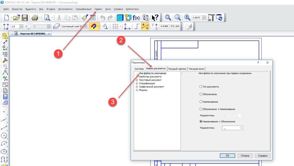 Настройка размеров и работа с файлами в KOMPAS 3D 11