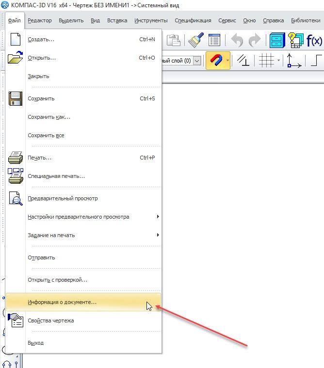 Настройка размеров и работа с файлами в KOMPAS 3D 13