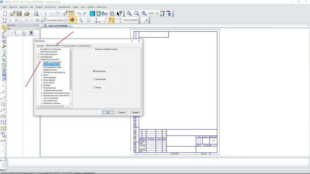 Настройка размеров и работа с файлами в KOMPAS 3D 2