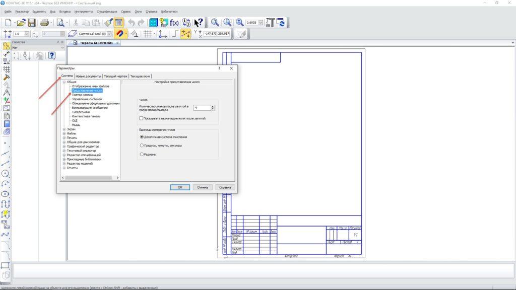 Настройка размеров и работа с файлами в KOMPAS 3D 3