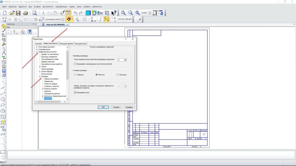 Настройка размеров и работа с файлами в KOMPAS 3D 4