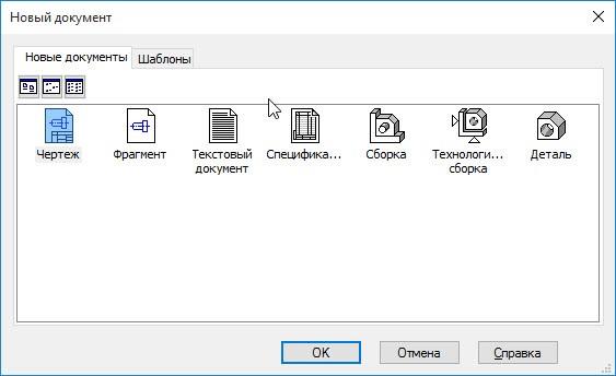 Настройка размеров и работа с файлами в KOMPAS 3D 6