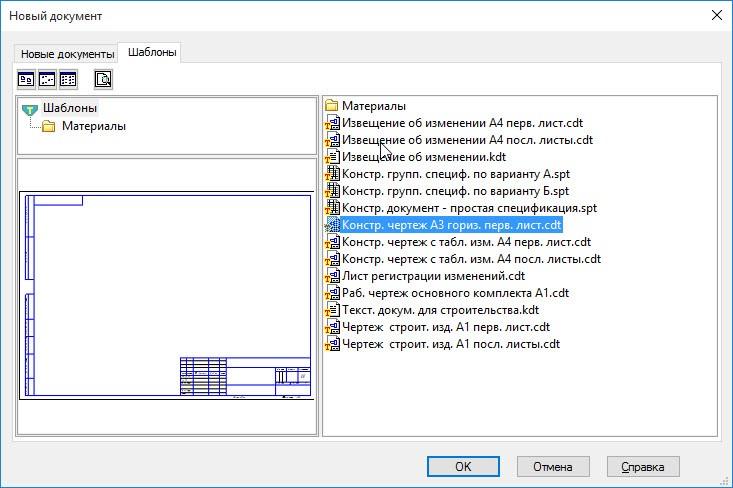 Настройка размеров и работа с файлами в KOMPAS 3D 7