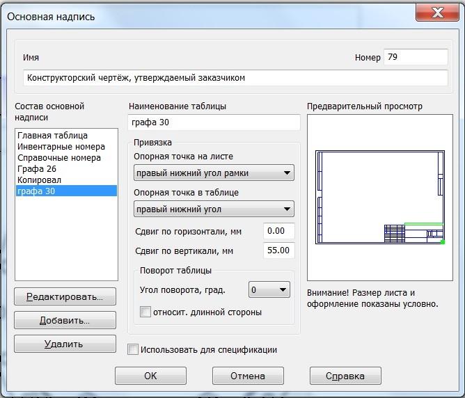 Особенности использования библиотеки и построение сложного 3D объекта 11