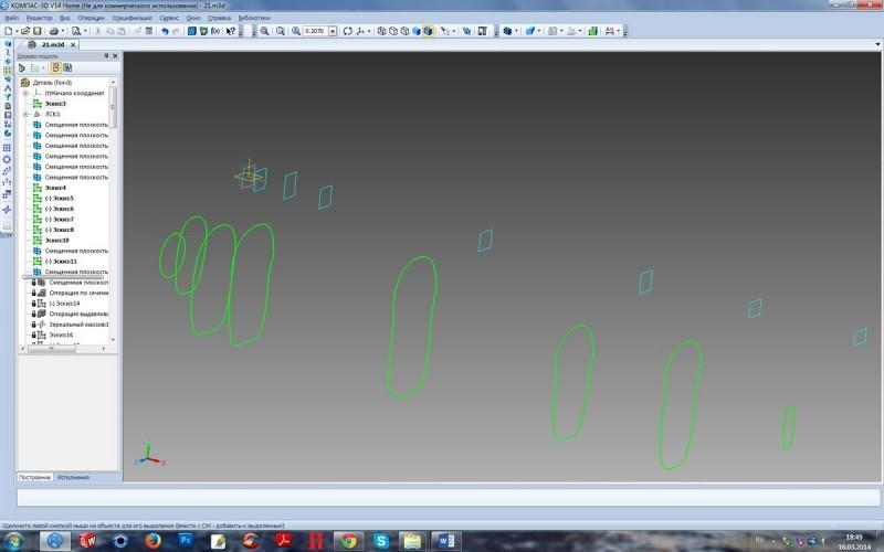 Особенности использования библиотеки и построение сложного 3D объекта 14
