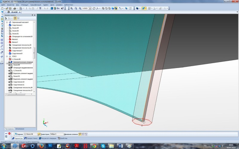 Особенности использования библиотеки и построение сложного 3D объекта 27