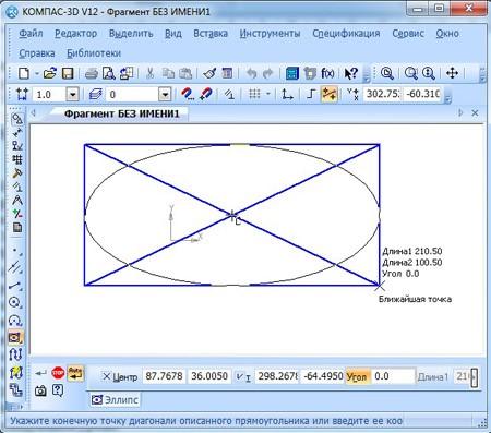 Построение дуги и элипса в KOMPAS 3D 28