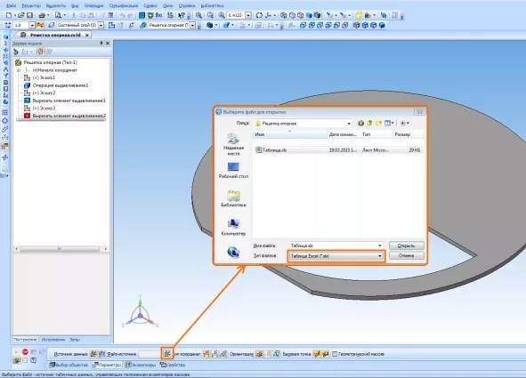 Построение паза, массив и изгиб деталей в KOMPAS 3D 29