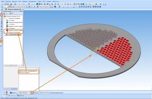 Построение паза, массив и изгиб деталей в KOMPAS 3D 31